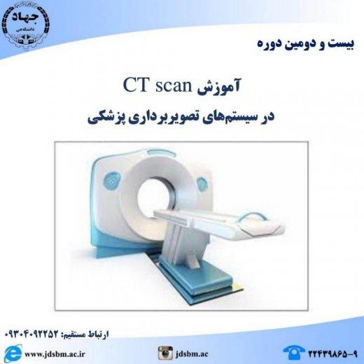 آموزش سی تی اسکن در سیستم های تصویربرداری پزشکی