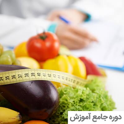 دوره جامع آموزش تغذیه و رژیم درمانی