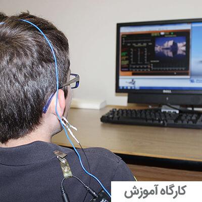کارگاه آموزش نوروفیدبک مقدماتی و پیشرفته
