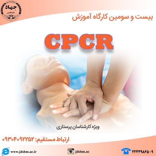 بیست و سومین کارگاه آموزش CPCR