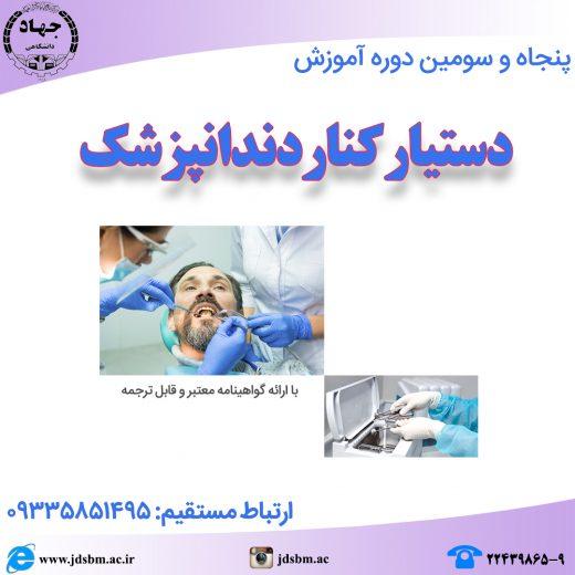 پنجاه و سومین دوره آموزش دستیار کنار دندانپزشک