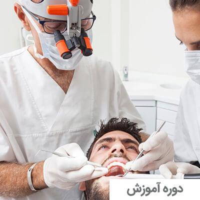 دوره آموزش دستیار کنار ایمپلنتولوژیست