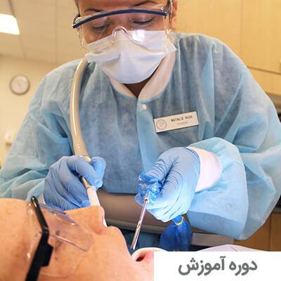 دوره آموزش دستیار کنار دندانپزشک