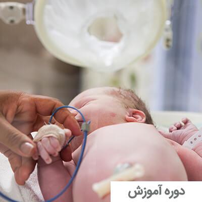 دوره آموزش مراقبت های ویژه نوزادان (NICU)