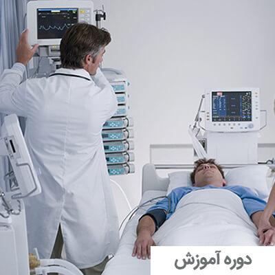 دوره آموزش مراقبت های ویژه قلب باز