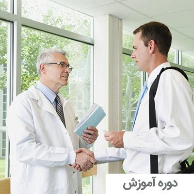 دوره آموزش نماینده علمی فروش (مدرپ)