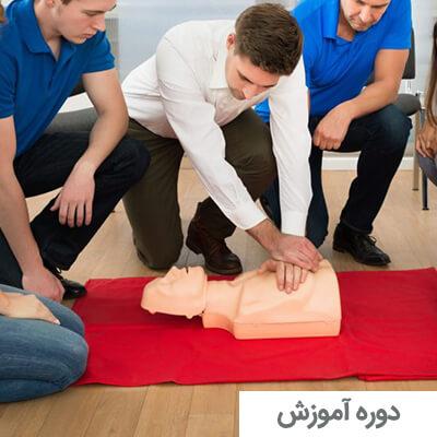 دوره آموزش کمک های اولیه و فوریت های پزشکی