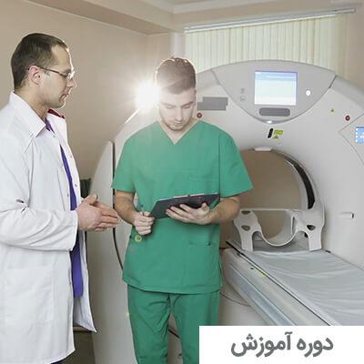 دوره آموزش CT SCAN در سیستم های تصویربرداری پزشکی