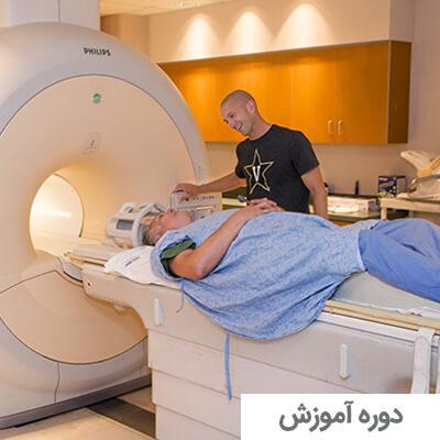 دوره آموزش MRI در سیستم های تصویربرداری پزشکی