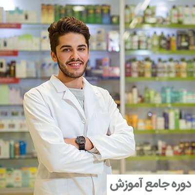 دوره جامع آموزش تکنسین داروخانه