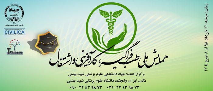 همایش ملی طب فراگیر، کارآفرینی و اشتغال