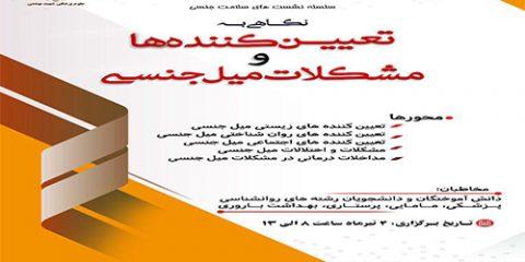 سلامت روان جهاد دانشگاهی علوم پزشکی شهید بهشتی