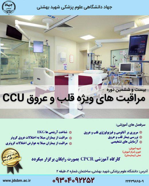 ییست و ششمین دوره مراقب های ویژه قلب و عروق ccu