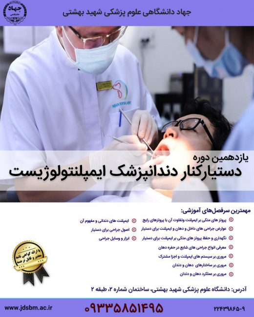 دستیار کنار دندانپزشک ایمپلنتولوژیست