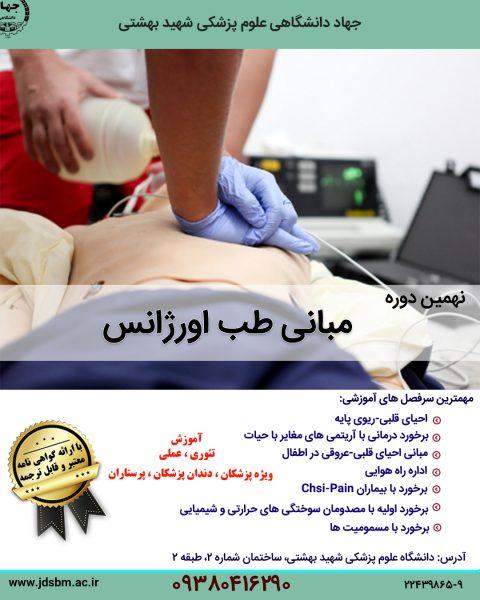 آموزش مبانی طب اورژانس