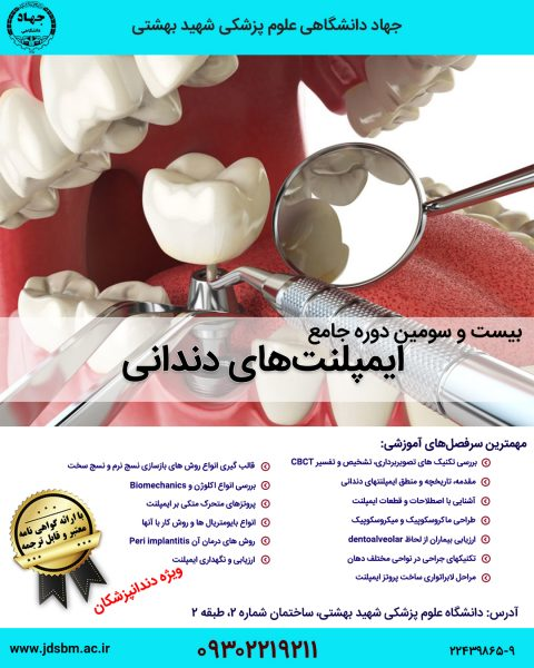 بیست و سومین دوره جامع آموزش ایمپلنت های دندانی