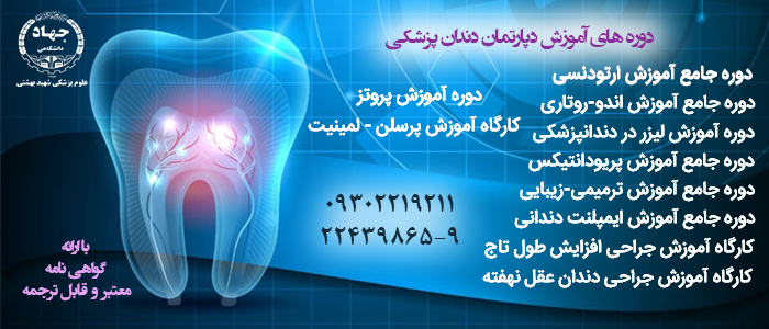 دندانپزشکی جهاد