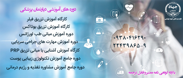 پزشکی جهاد