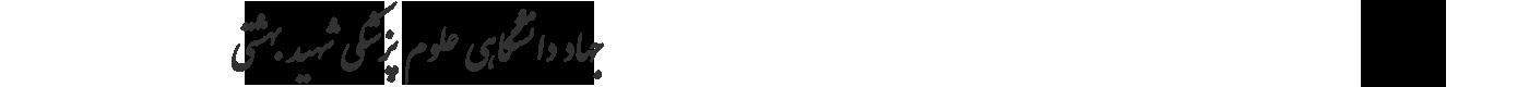 جهاد دانشگاهی علوم پزشکی شهید بهشتی