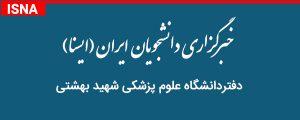 دفتر خبرگزاری دانشجویان ایران (ایسنا)