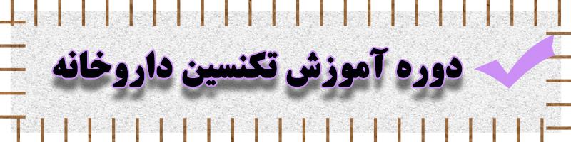 دوره تکنسین داروخانه جهاد دانشگاهی