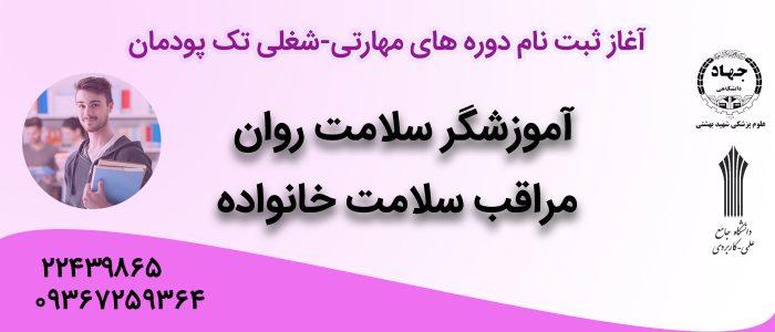 دوره های تک پودمان جهاد دانشگاهی