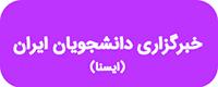 ایسنای جهاد دانشگاهی علوم پزشکی شهید بهشتی
