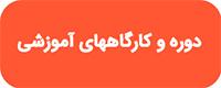 مرکز آموزش های تخصصی جهاد دانشگاهی