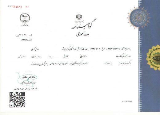 گواهی دوره دستیار دندانپزشک جهاد دانشگاهی