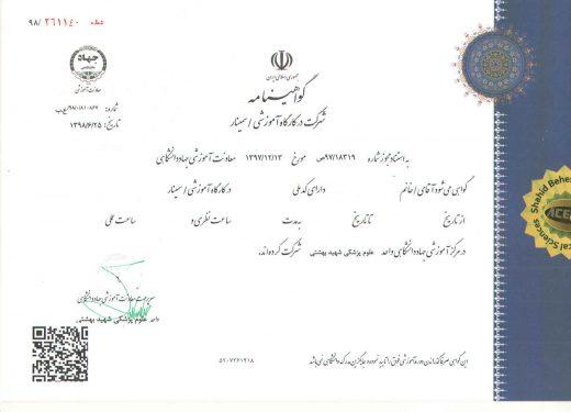 گواهی کارگاه آموزشی جهاد دانشگاهی