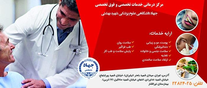 مرکز نورافشار